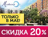 Город-курорт Митино О2 Первый взнос от 97 тыс. руб.